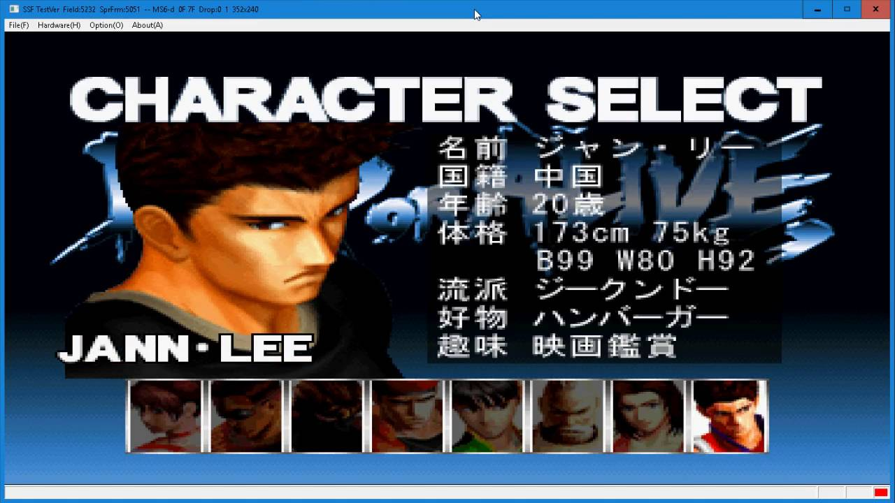 Dead or Alive - Widescreen hack (Sega saturn)