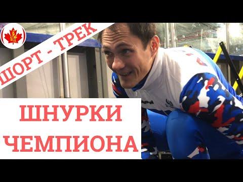ШНУРКИ ЧЕМПИОНА - Сборные России и Казахстана - шорт трек в Калгари - спортивный блог из Канады