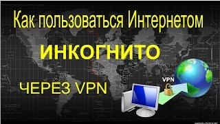 Как бесплатно подключится к vpn серверу через программу TOR Hotspot Shield или вручную Superfreevpn(ссылка на TOR https://www.torproject.org/download/download-easy.html.en Hotspot Shield Superfreevpn.com ..., 2014-11-09T06:46:43.000Z)