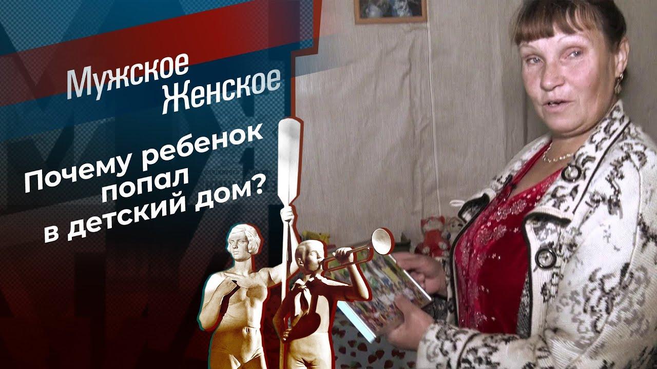 Мужское Женское. Выпуск от 02.07.2021 Действие и его последствия.