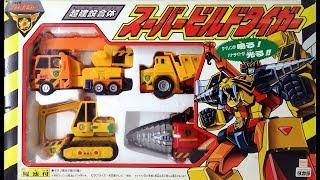 勇者警察ジェイデッカー玩具シリーズ [超建設合体スーパービルドタイガー]です。 Brave Police J-Decker Toy series [Super Construction Combiner Super Build...