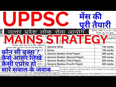 UPPSC MAINS COMPLETE STRATEGY PREPARATION Books Online Uppcs Up Pcs Psc 2018 Gs Paper 1 2 3 4 Mains