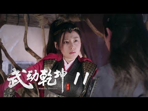 武動乾坤 11 | Martial Universe...
