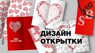 Как сделать дизайн открытки или пригласительного на свадьбу с готовых элементов.