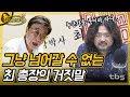 김어준의 다스 뵈이다 5회 다스의 거짓말 + 볼레오광산 - YouTube