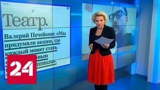 ВГИК обвинили в притеснении Серебренникова - Россия 24