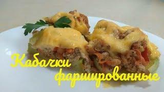 Рецепт Фаршированных Кабачков в духовке. Очень вкусные запеченные кабачки с фаршем и овощами.