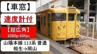 【速度計付き車窓】113系 山陽本線 普通 相生→岡山 Aioi→Okayama 【1080p60fps】