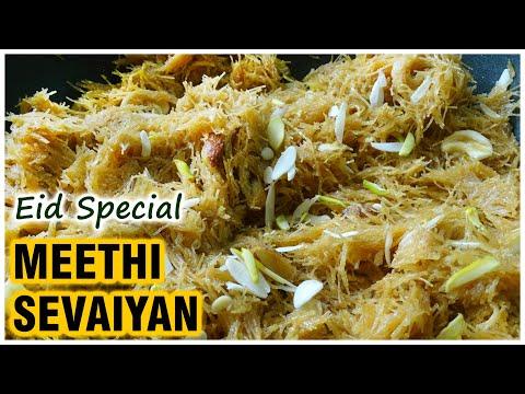 Meethi Sevaiyan ||