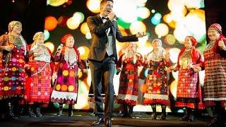 Дмитрий Нестеров и Бурановские бабушки в Кремле Мне снова 18
