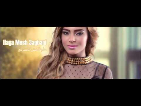 6.Carmen Soliman - Haga Mesh 3agbani / كارمن سليمان - حاجة مش عجباني
