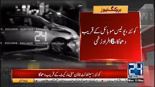 Blast Near Police Mobile In Quetta