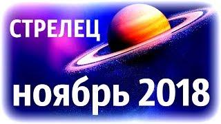 СТРЕЛЕЦ ♐ гороскоп на НОЯБРЬ 2018/Юпитер в 1-ом доме / прогноз от Olga
