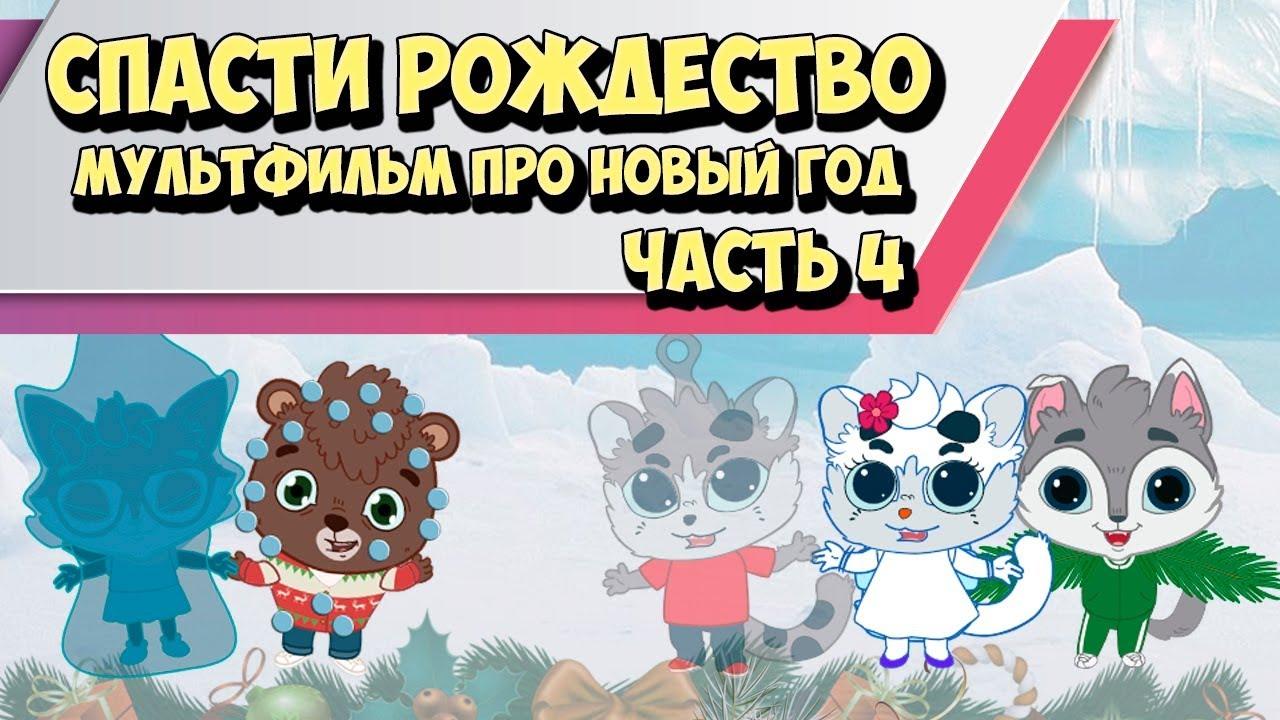 Спасти Рождество Мультфильм про Новый Год часть 4 - YouTube