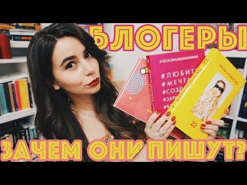 Блогеры пишут книги. Зачем? И как? И вообще...