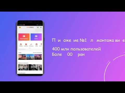 VivaVideo: предварительный просмотр видео в Google Play Store