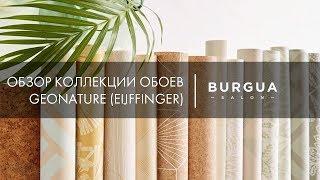 Обзор коллекции дизайнерских обоев Geonature