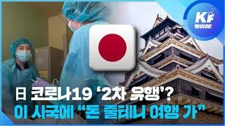 일본 코로나19 확진자 '급증세'…이 시국에 '여행 쿠…