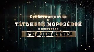 Татьяна Морозова-Концертные программы в ресторане Гладиатор