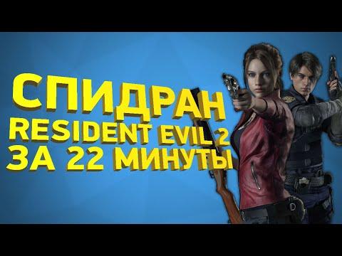 Самое быстрое прохождение Resident Evil 2 Remake [Разбор мирового рекорда]