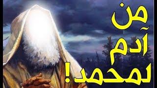 ترتيب الأنبياء والرسل بحسب بعثهم وأين دفن كل منهم وكم عاش كل منهم ؟!