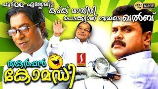 """""""ചൂട്ള്ള എണ്ണേലിട്ട കട്ക് മാതിരി പെടക്ക്വാണ്ഞമ്മടെഖൽബ്..?Malayalam Comedy Upload 1080 HD"""