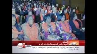 الرباط .. تخليد اليوم العالمي لمناهضة العنف ضد المرأة