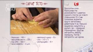 Рецепт: Сырное тесто — Все буде смачно. Выпуск от 12.12.15