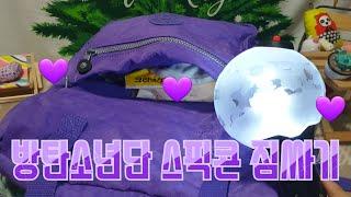 방탄소년단 스픽콘 짐싸기/서울/방탄소년단/BTS WORLD TOUR LOVE YOURSELF SPEAK YO…