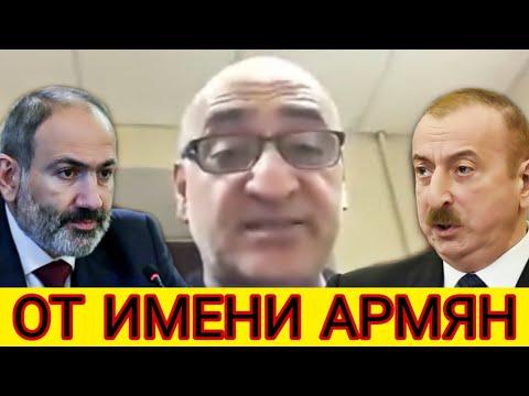 Послушай Алиев, Послушай внимательно. Я говорю от имени всех Армян