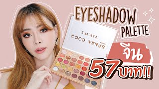 ถูกจิหาย! eyeshadow จีน 57บาท! บ้าไปแล้ว!! | Jane Soraya