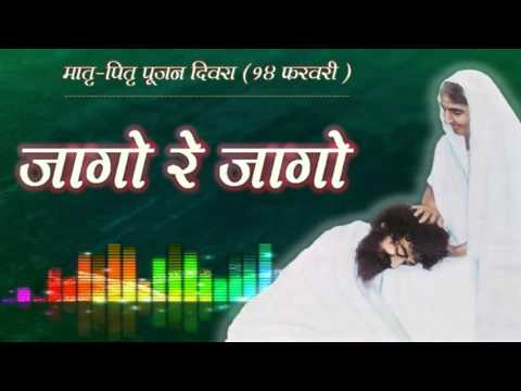 Jago Re Jago | 14th February Special Audio Song | Parent`s Worship Day [HD]