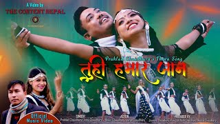 Tharu Song 2021   Tuhi Hamar Jaan   BY Prahlad  & Annu Chaudhary Ft. Khem, Divya Chaudhary