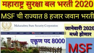 MSF महाराष्ट्र सुरक्षा बल भरती 2020 Maharashtra state Security Corporation Recruit 2020 Announcement
