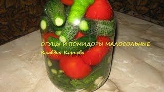 Малосольные огурцы и помидоры в банке