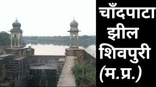 """Chand pata lake"" Shivpuri (M.P.) Incredible India Tourism.."