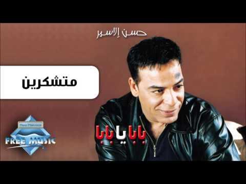 Hassan El Asmar - Motshakrein   حسن الأسمر - متشكرين