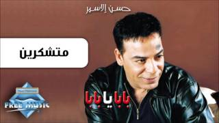 Hassan El Asmar - Motshakrein | حسن الأسمر - متشكرين