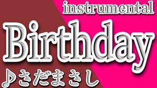049-9249-1 BIRTHDAY 作詞:さだまさし 作曲:さだまさし 音源...