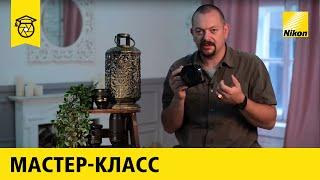 Поради щодо налаштування камери від Nikon School