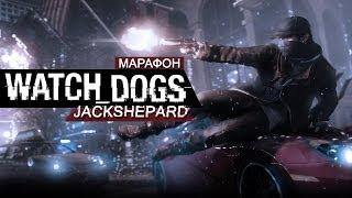 Watch Dogs - Прохождение #4