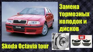 Замена передних тормозных дисков и колодок Шкода Октавия тур Skoda Octavia tour