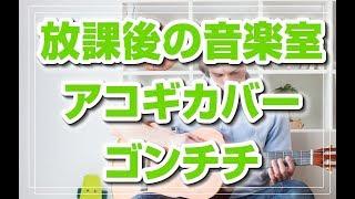 ええ曲、、、!高校のころから好きな曲です!(^^) 放課後の音楽室 ゴン...