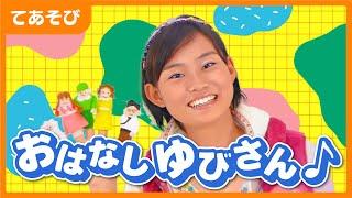 うた♪【手遊び歌】おはなしゆびさん♪ こどものうた・手あそび 【Japanese Children's Song, Nursery Rhymes & Finger Plays】 thumbnail