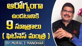 ఆరోగ్యంగా ఉండటానికి 9 సూత్రాలు ( ఫిట్నెస్ మంత్ర ) || Ayurveda Health Tips - Dr. Murali Manohar
