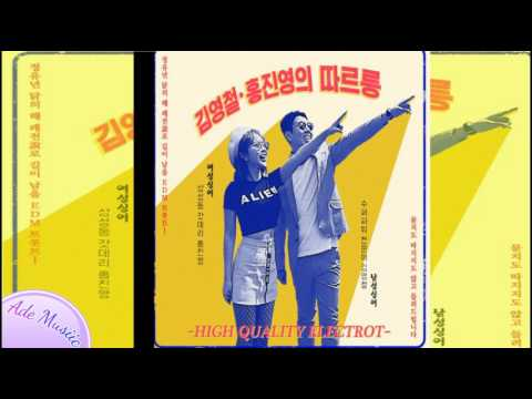 Kim Young Chul, Hong Jin Young – Ring Ring