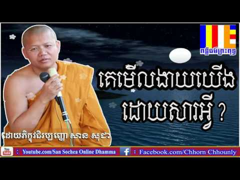 san sochea talk collections, សាន សុជា, គេមើលងាយយើងដោយសារអ្វី, khmer dhamma talk mp3 by san sochea