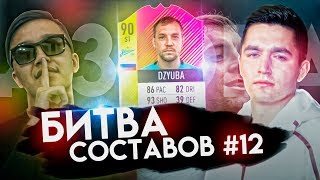FIFA 18 - БИТВА СОСТАВОВ #12 KEFIR - ДЗЮБА 90 РОЗОВАЯ КАРТОЧКА