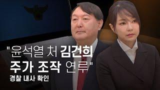 """""""윤석열 아내 김건희, 주가조작 연루 의혹"""" 경찰 내사 확인 - 뉴스타파"""
