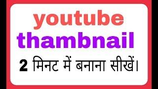 الصور المصغرة kaise banate ح المحمول se في الهندية / كيفية إنشاء الصور المصغرة المخصصة على موقع يوتيوب في الهندية